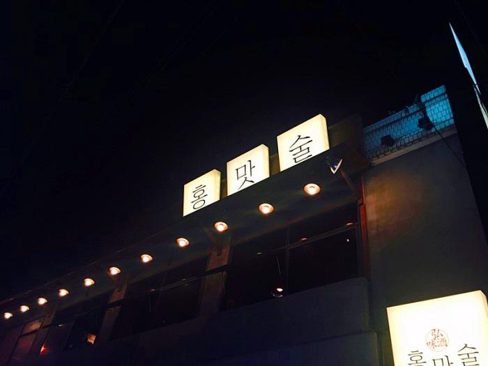 弘大弘味酒韩式料理1