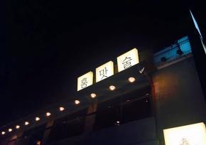 弘大弘味酒韩式料理