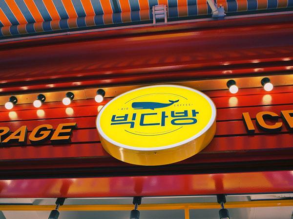 弘大big coffee热狗店_韩国美食_韩游网