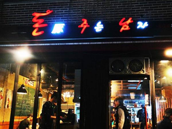 弘大给猪肉的男人烤肉店_韩国美食_韩游网