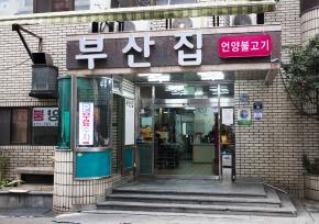 釜山釜山家烤肉