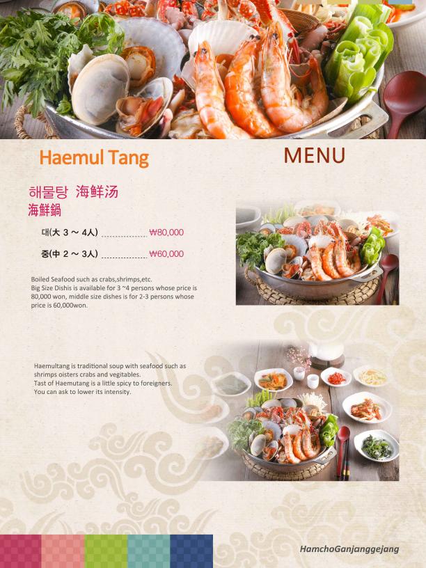 明洞咸草酱蟹韩食店14