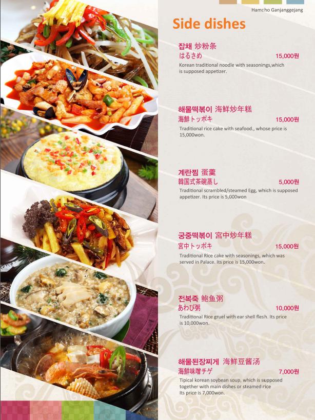 明洞咸草酱蟹韩食店18