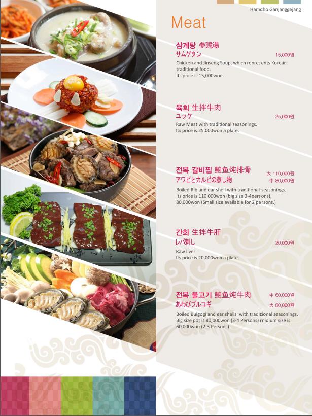 明洞咸草酱蟹韩食店20