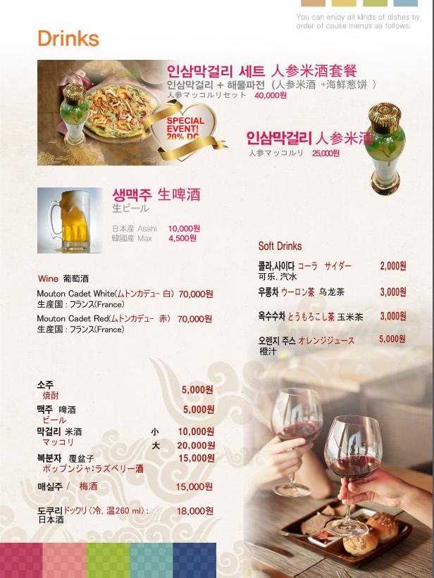 明洞咸草酱蟹韩食店21