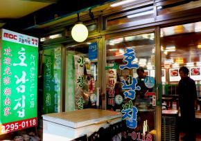 马场洞湖南家韩式烤肉店