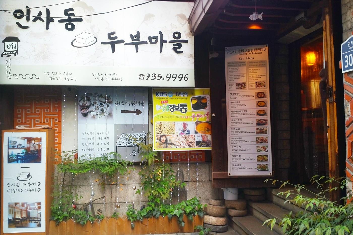 仁寺洞豆腐料理专门店_韩国美食_韩游网