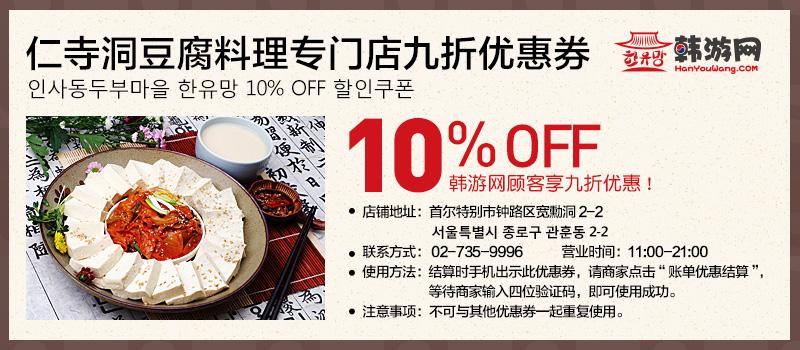 仁寺洞豆腐料理专门店九折优惠券