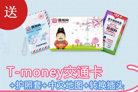 预订活动免费送T-money.jpg
