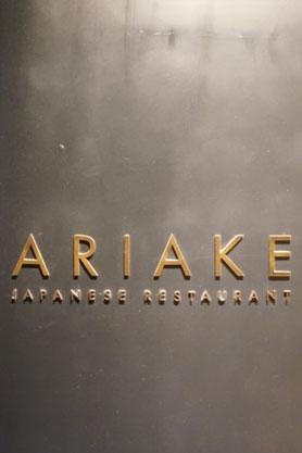 首尔新罗酒店Ariake日式料理餐厅_韩国美食_韩游网