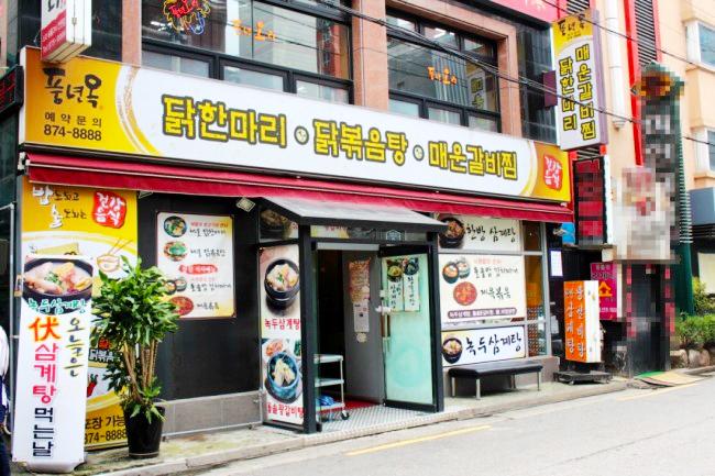 首尔大学丰年玉韩式料理_韩国美食_韩游网