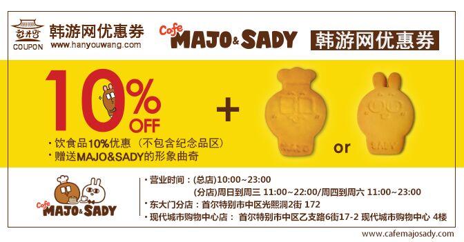MAJO&SADY咖啡甜品店10%优惠券