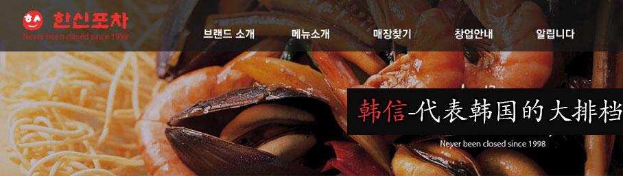 最具韩国特色的大排档-韩信(最大连锁)_韩国美食_韩游网