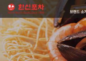 最具韩国特色的大排档-韩信(最大连锁)