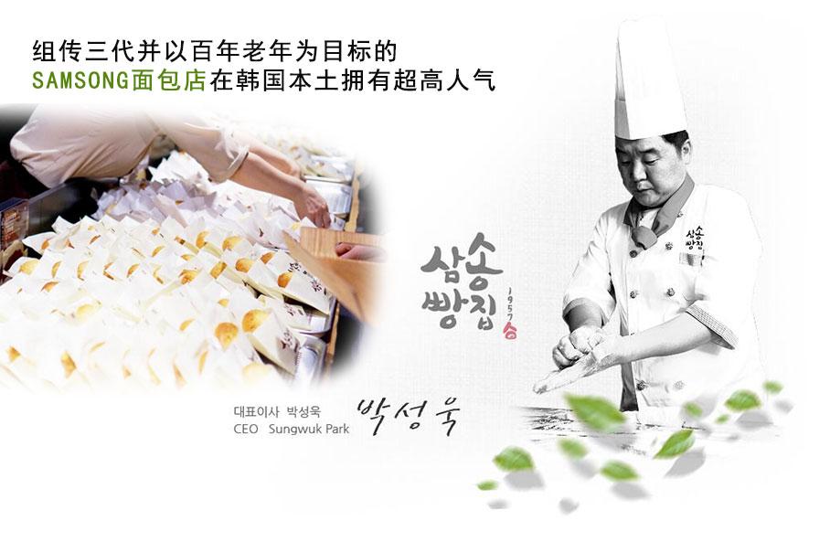 韩国60年传统SAMSONG面包店_韩国美食_韩游网