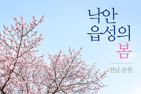 韩国顺天乐安邑城民俗村-大长今拍摄地_韩国景点_韩游网