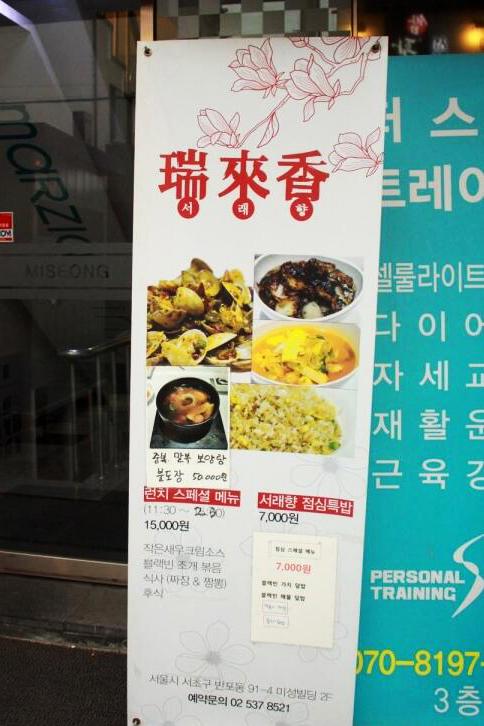 首尔瑞草区瑞来香中华料理_韩国美食_韩游网