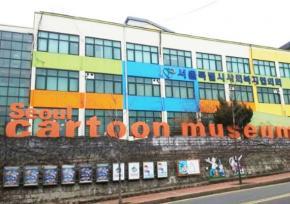 韩国首尔动漫中心