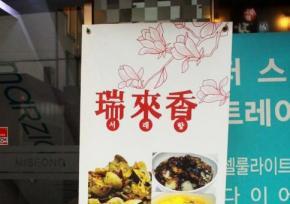 首尔瑞草区瑞来香中华料理