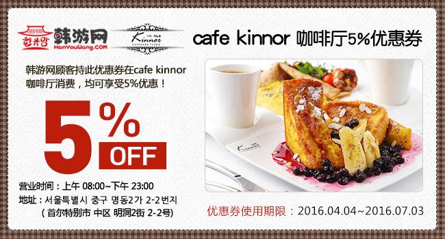 明洞cafe kinnor咖啡厅95折优惠券