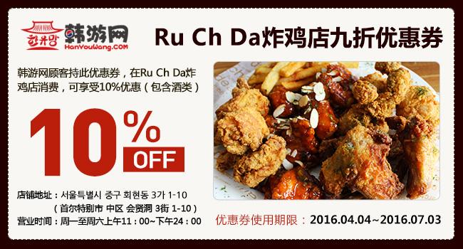 明洞Ru CH Da美式炸鸡专卖店9折优惠券