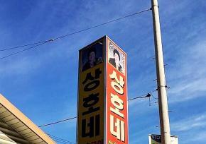 """韩国春川""""尚好""""(상호네)鸡排店"""