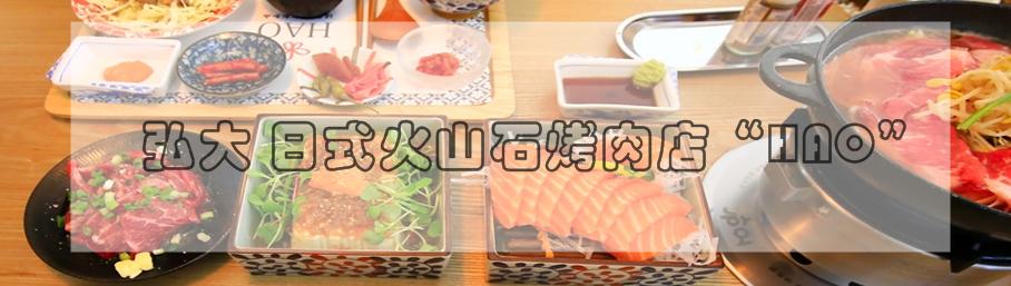 """弘大""""HAO""""日式火山石烤肉店_韩国美食_韩游网"""