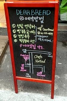 """""""拜托了冰箱""""人气韩餐主厨李元日的面包店DERA BREAD_韩国美食_韩游网"""
