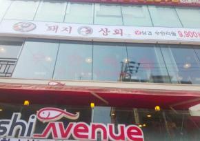 """江南""""刀猪商会""""烤肉店"""