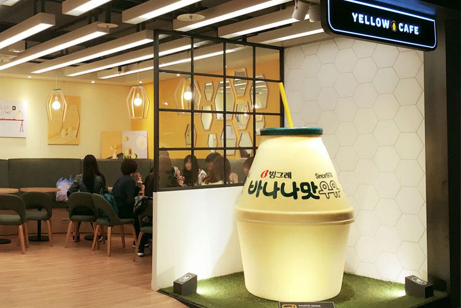 东大门现代奥特莱斯香蕉牛奶主题咖啡厅_韩国美食_韩游网