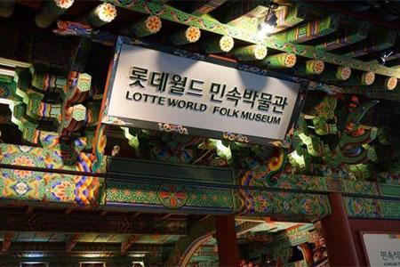 乐天世界民俗博物馆_韩国景点_韩游网