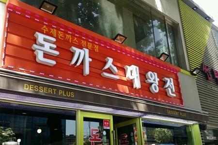 """梨大""""炸猪排大王战""""手制猪排店_韩国美食_韩游网"""