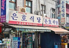 """南大门""""银湖食堂""""韩式料理"""
