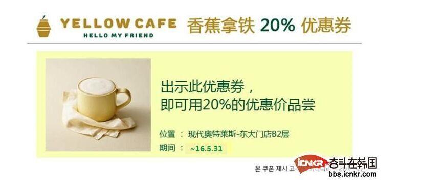 首尔东大门现代奥特莱斯香蕉牛奶主题咖啡优惠券