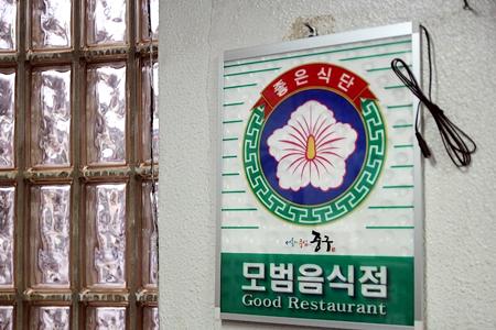"""韩国传统平壤冷面""""笔洞面屋""""_韩国美食_韩游网"""