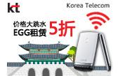 韩国wifi预订