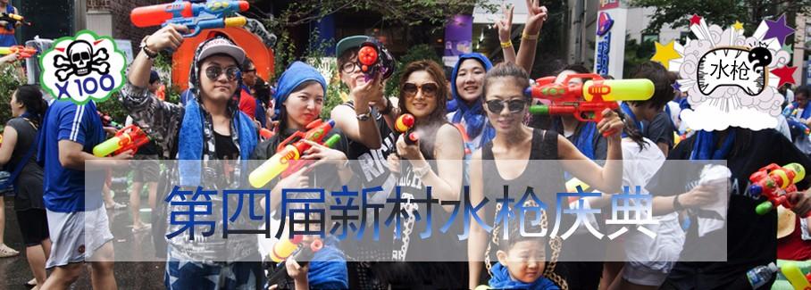 水枪庆典 (3).jpg