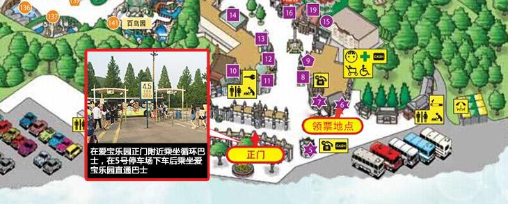 愛寶樂園取票地點中文地圖.jpg
