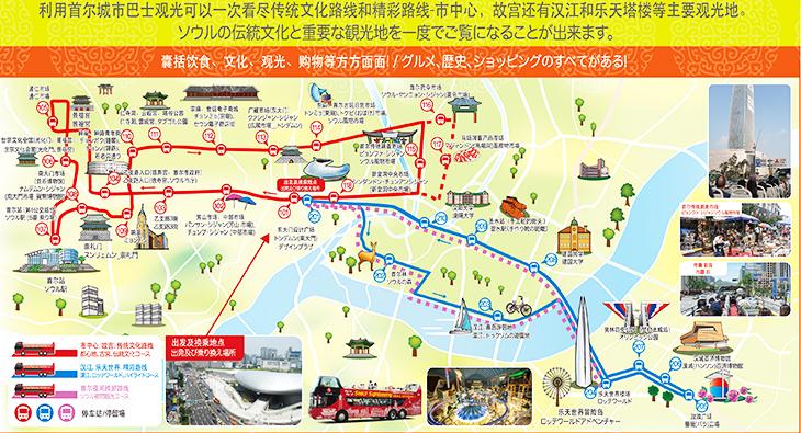 韩国双层巴士传统文化线路在线预订-韩游网