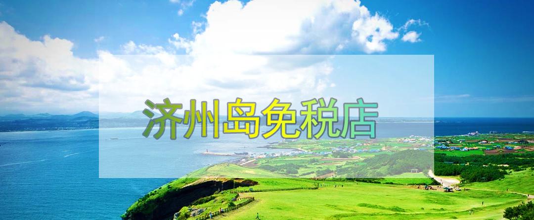济州岛免税店.jpg