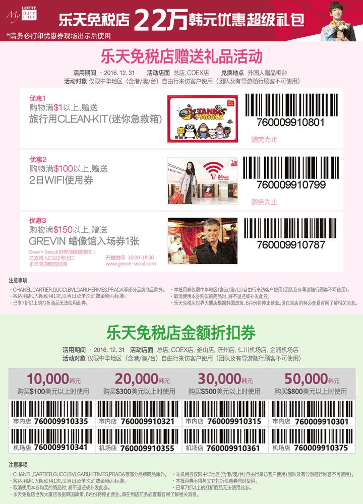 乐天免税店韩游网特别优惠券