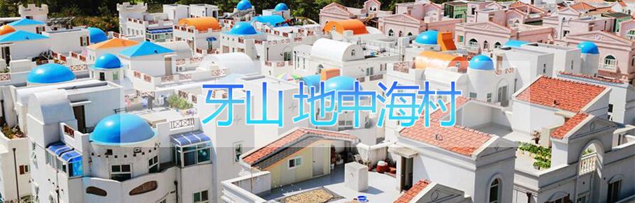 忠清南道地中海村