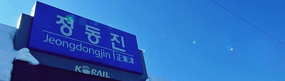 【红薯夫妇】海边的火车站——正东津.jpg