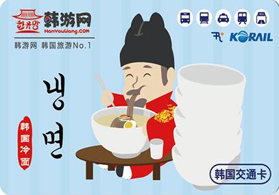 韩国Tmoney交通卡Rail Plus 交通地铁卡T-money在线优惠预订-韩游网