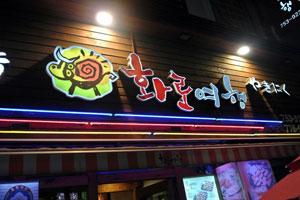 """明洞""""火炉旅行""""韩式烤肉店"""