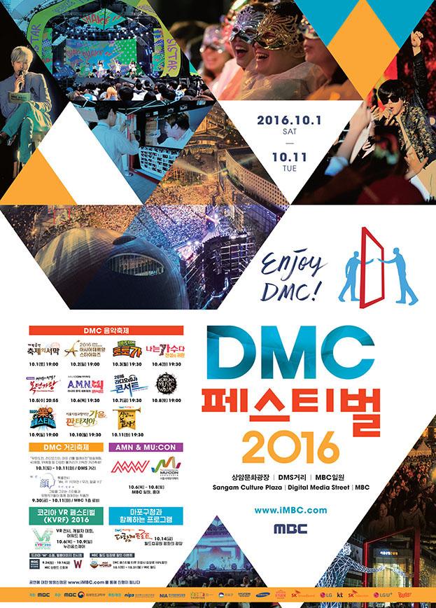 DMC音乐节.jpg