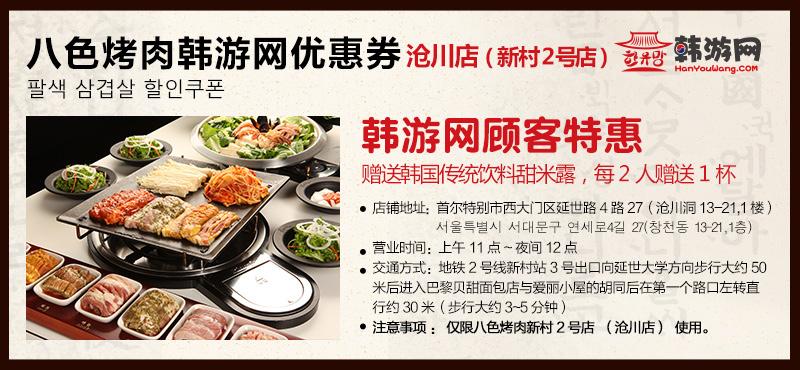 八色烤肉新村2号店(沧川店)韩游网优惠券