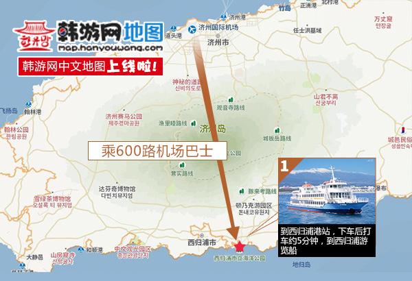 路机场巴士到西归浦港站下车,下车后打车约5分钟到济州岛西归浦游览船