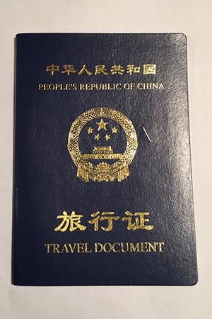 旅行证.jpg
