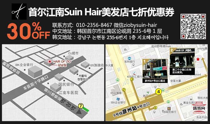 首尔江南Suin Hair美发店30%优惠券